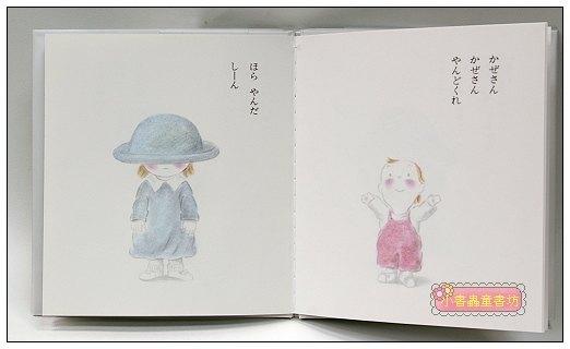 內頁放大:把帽子拿下來(日文版,附中文翻譯)