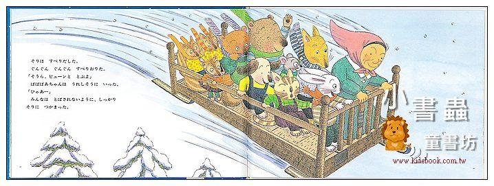 內頁放大:大家一起玩雪橇:元氣婆婆繪本5(日文版,附中文翻譯)
