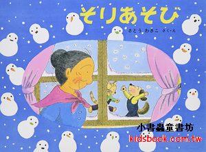 大家一起玩雪橇:元氣婆婆繪本5(日文版,附中文翻譯)