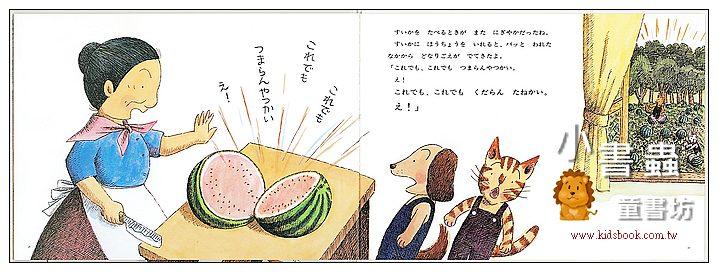 內頁放大:西瓜的種子:元氣婆婆繪本6(日文版,附中文翻譯) <親近植物繪本>