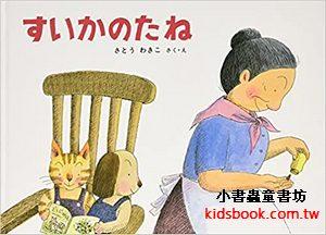 西瓜的種子:元氣婆婆繪本6(日文版,附中文翻譯) <親近植物繪本>