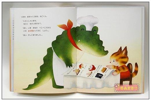 內頁放大:餐廳繪本2:鱷魚先生的附贈品餐廳(日文版,附中文翻譯)