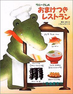 餐廳繪本2:鱷魚先生的附贈品餐廳(日文版,附中文翻譯)