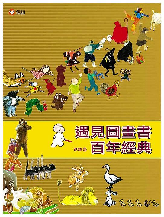 內頁放大:遇見圖畫書百年經典(79折)