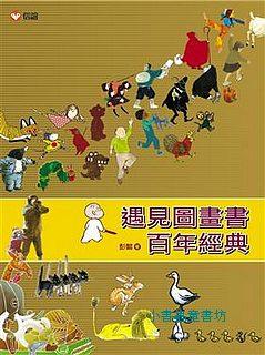 遇見圖畫書百年經典(79折)