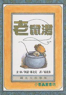 美味繪本湯2:老鼠湯(繪本湯)