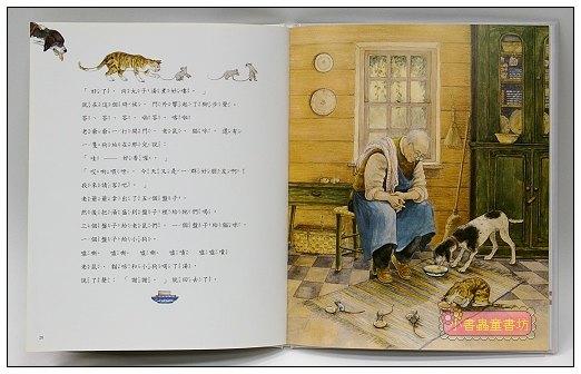 內頁放大:生命力量繪本1-13:爺爺的肉丸子湯 (79折)(生命道別繪本)