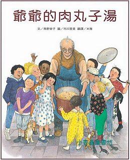 生命力量繪本1-13:爺爺的肉丸子湯 (79折)(生命道別繪本)