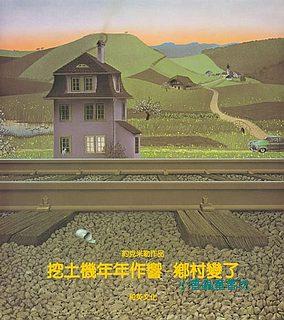環保繪本(中階)挖土機年年響─鄉村變了(79折)