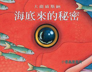 大衛威斯納繪本:海底來的秘密 (無字繪本)(85折)