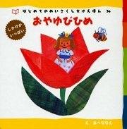 拇指姑娘:經典童話34(日文版,附中文翻譯)