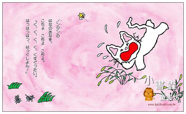 內頁放大:狗尾草 咕嘰 咕嘰:小貓丹丹12(日文版,附中文翻譯)樣書出清(現貨數量:1)