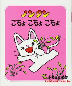 狗尾草 咕嘰 咕嘰:小貓丹丹12(日文版,附中文翻譯)