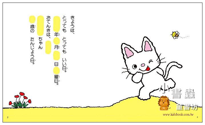 內頁放大:丹丹的生日書:小貓丹丹13(日文版,附中文翻譯)現貨數量:1