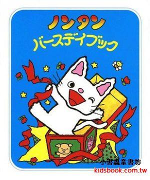 丹丹的生日書:小貓丹丹13(日文版,附中文翻譯)現貨數量:1