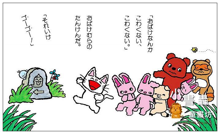 內頁放大:妖怪村莊的迷宮:小貓丹丹14(日文版,附中文翻譯)