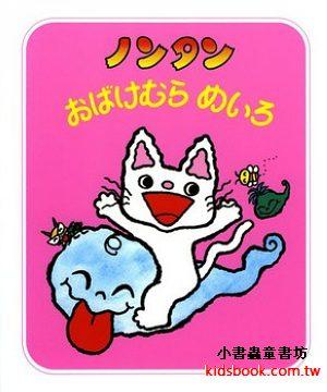 妖怪村莊的迷宮:小貓丹丹14(日文版,附中文翻譯)