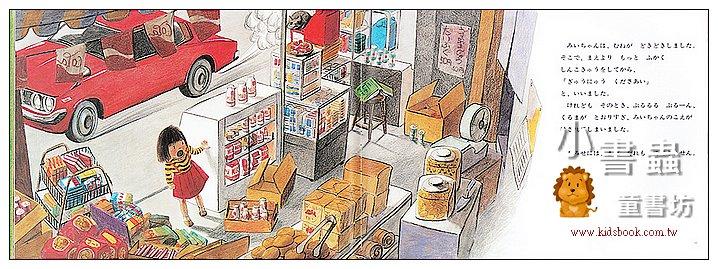 內頁放大:第一次上街買東西:林明子繪本(日文)(附中文翻譯)