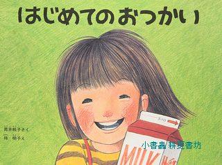 第一次上街買東西:林明子繪本(日文)(附中文翻譯)
