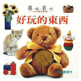 小小感官書:好玩的東西 (觸摸書)(79折)