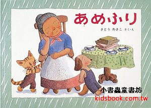 下雨了:元氣婆婆繪本7(日文版,附中文翻譯)