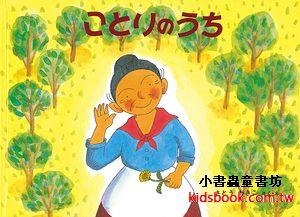 小鳥的家:元氣婆婆繪本8(日文版,附中文翻譯)