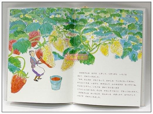 內頁放大:草莓園裡的拇指婆婆(日文) (附中文翻譯)