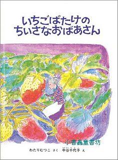 草莓園裡的拇指婆婆