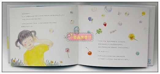 內頁放大:如果媽媽生氣,我會很傷心(日文) (附中文翻譯)