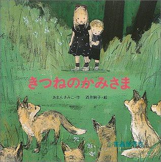 狐狸神仙(日文版,附中文翻譯)