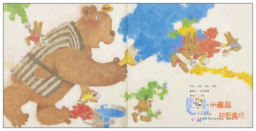 內頁放大:盡情揮灑,憨憨熊:憨憨熊繪本4(日文版,附中文翻譯)