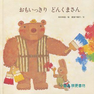 盡情揮灑,憨憨熊:憨憨熊繪本4(日文版,附中文翻譯)