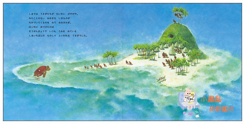 內頁放大:憨憨熊之南方小島遊記:憨憨熊繪本6(日文版,附中文翻譯)