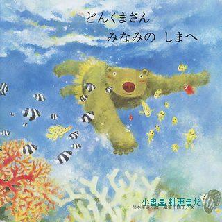 憨憨熊之南方小島遊記:憨憨熊繪本6(日文版,附中文翻譯)