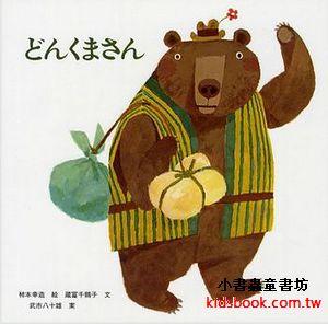 憨憨熊:憨憨熊繪本13(日文版,附中文翻譯)樣書出清(現貨數量:1)