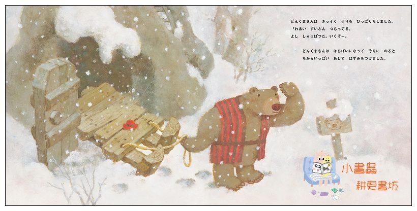 內頁放大:憨憨熊 好暖和:憨憨熊繪本14(日文) (附中文翻譯)
