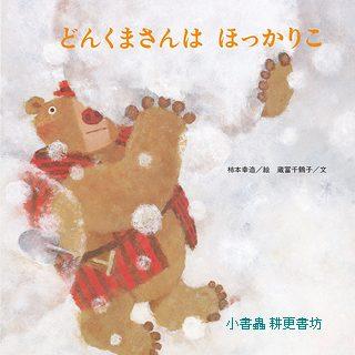 憨憨熊 好暖和:憨憨熊繪本14(日文版,附中文翻譯)