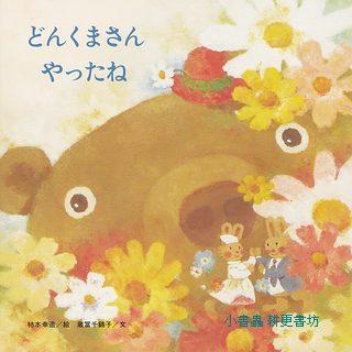 和事佬 憨憨熊:憨憨熊繪本5(日文版,附中文翻譯)