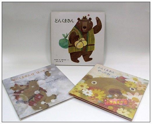 內頁放大:憨憨熊精選組合3合1:第五輯(日文版,附中文翻譯)