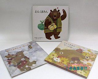 憨憨熊精選組合3合1:第五輯(日文版,附中文翻譯)
