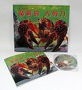 螯蝦的大剪刀:*大科學 (第十四期) (導讀手冊+導讀CD) (特價書)