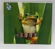 忍者雨蛙:*大科學 (第二期) (導讀手冊+導讀CD) (特價書)
