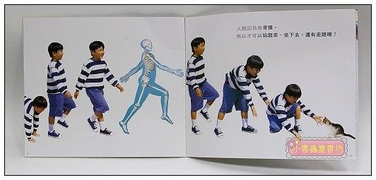 內頁放大:形形色色的骨頭:*大科學 (導讀手冊+導讀CD) (特價書)