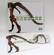 形形色色的骨頭:*大科學 (導讀手冊+導讀CD) (特價書)