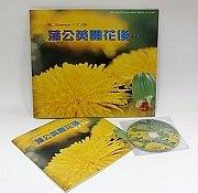 蒲公英開花後…:*大科學 (第五期) (導讀手冊+導讀CD) (特價書)<親近植物繪本>