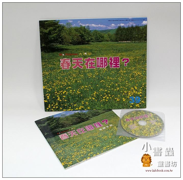 內頁放大:春天在哪裡?:*大科學 (第三十九期) (導讀手冊+導讀CD) (特價書)