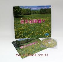 春天在哪裡?:*大科學 (第三十九期) (導讀手冊+導讀CD) (特價書)