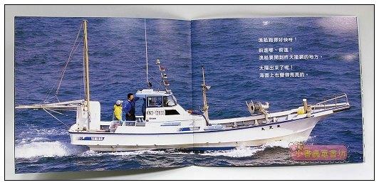 內頁放大:我抓到魚了 (套書解套):*大科學 (第三十六期) (導讀手冊+導讀CD) (特價書)