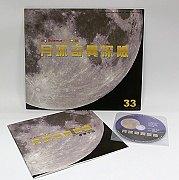 月球奇異探險(套書解套):*大科學 (第三十三期) (導讀手冊+導讀CD) (特價書)