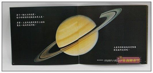 內頁放大:宇宙星球探險 (套書解套):*大科學 (第九期) (導讀手冊+導讀CD) (特價書)
